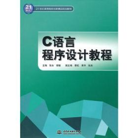 C 语言程序设计教程 (21世纪高等院校创新精品规划教材)