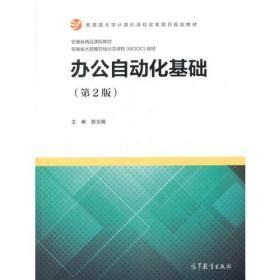 办公自动化基础(第二2版)9787040486742 胡玉娟 高等教育出版