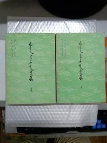 红楼梦(1-4)(蒙文版)