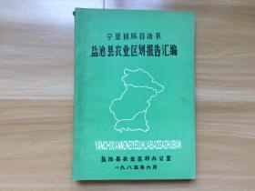 宁夏回族自治区盐池县农业区划报告汇编