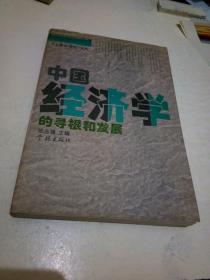 中国经济学的寻根和发展【精装】