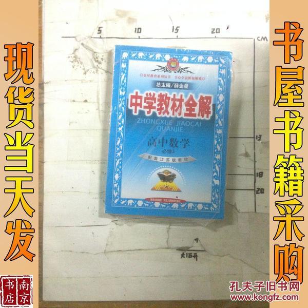 中学教材全解:高中数学(A版)(必修3)