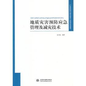 地质灾害预防应急管理及减灾技术(广东省水利行业专业技术人员培训系列教材)