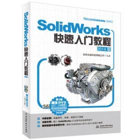 Solidworks快速入门教程-2014版 本社 中国水利水电出版社 9787517017448