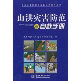 山洪灾害防范与自救手册(自然灾害防范与自救知识系列丛书)