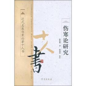 正版 伤寒论研究 恽铁樵 学苑出版社