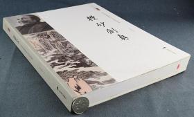 搜妙创真-松石斋藏陆俨少书画精品集 正版现货画册(ISBN:9787549407545)