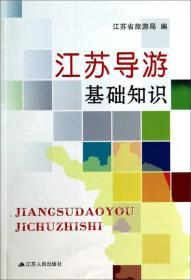 江苏导游基础知识
