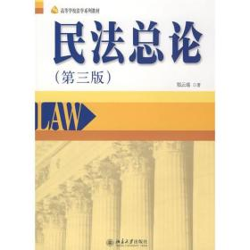 高等学校法学系列教材—民法总论(第三版)