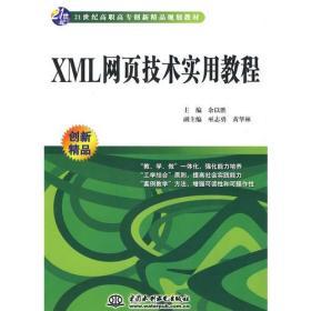 XML 网页技术实用教程 (21世纪高职高专创新精品规划教材)