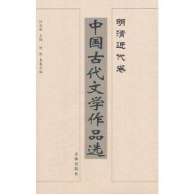 中国古代文学作品选——明清近代卷