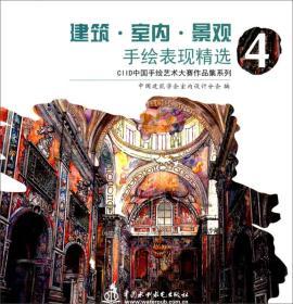 CIID中国手绘艺术大赛作品集系列:建筑·室内·景观手绘表现精选(4)