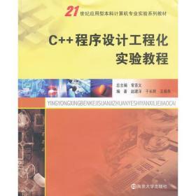 C++程序设计工程化实践教程