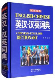 英汉.汉英词典 魏民 陕西人民出版社 9787224099843