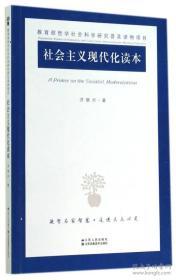 社会主义现代化读本【全新塑封未开】