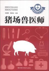 兽医师知识全书系列:猪场兽医师