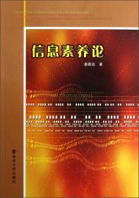 信息素养论 秦殿启 南京大学出版社 9787305107948