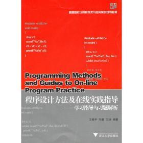 程序设计方法及在线实践指导-学习指导与习题解析