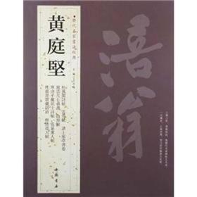 历代名家书法经典:黄庭坚