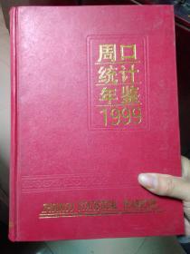 周口统计年鉴1999/2000_两册合售,印数1千册