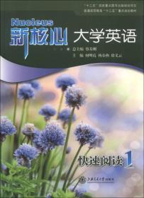 新核心大学英语快速阅读1 何明霞 杨春燕俆义元 上海交通大学出版社 9787313095848
