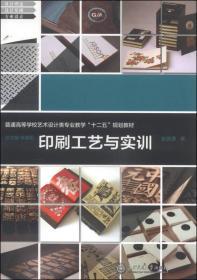 印刷工艺与实训 金国勇 上海交通大学出版社 9787313103390