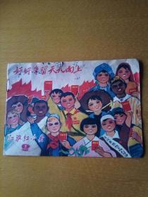 江淮红小兵1971-3