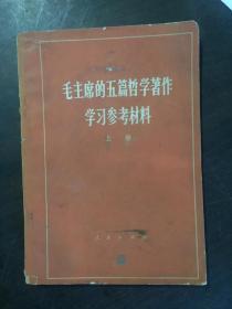 毛主席的五篇哲学著作 学习参考材料 上