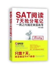 SAT阅读7天抢分笔记(只需7天,成功搞定SAT阅读)