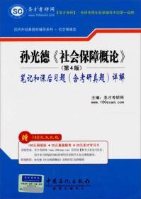 孙光德《社会保障概论》笔记和课后习题(含考研真题)详解(第4版)