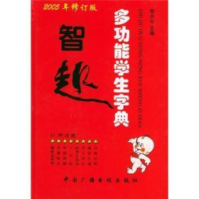 智趣多功能学生字典(2005年修订版)