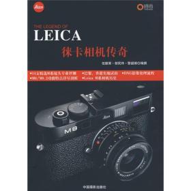 LEICA徕卡相机传奇