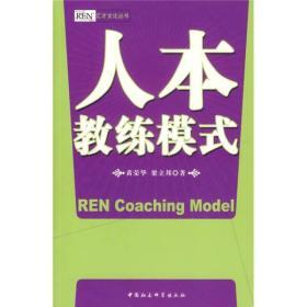 """人本教练模式   人本教练模式是由一群全情投入、极具观察力的人设计和创造。这本书和我们分享了其实一直存在于人们文化之中而我们现在称为""""教练""""的事物,让更多的人可以通过此书对教练行业得到更多了解和学习。人本教练模式建基于中华传统文化以人本概念为基础,融合了儒、释、道的深邃智慧。   作者不仅告诉了我们教练的起源,而且还设计了一些极具价值的独特的教练技巧,"""