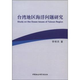 台湾地区海洋问题研究