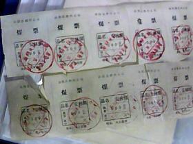 汤阴县燃料公司煤票  安林煤500公斤
