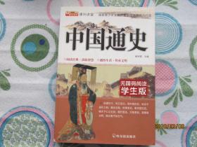 知书达礼·课外讲堂:中国通史