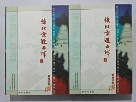 读北京游西城西城故事 上下
