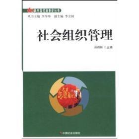 新中国民政事业丛书:社会组织管理