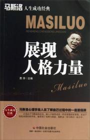 马斯洛人生成功经典·展现人格力量