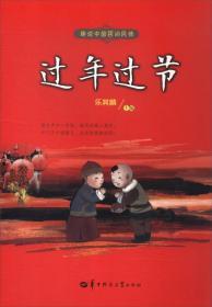 过年过节/趣说中国民间风情