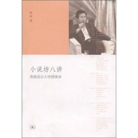 小说坊八讲:香港浸会大学授课录