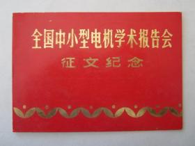 1980年全国中小型电机学术报告会征文纪念年历卡片(上海工业大学)