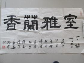 王澄宇书法——室雅兰香