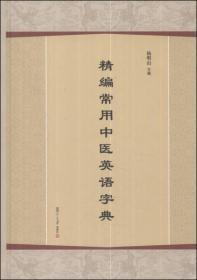 精编常用中医英语字典