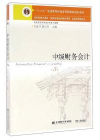 中级财务会计(第5版)
