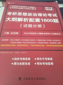 2018考研思想政治理论考试大纲解析配套1600(试题分册)(修订版)
