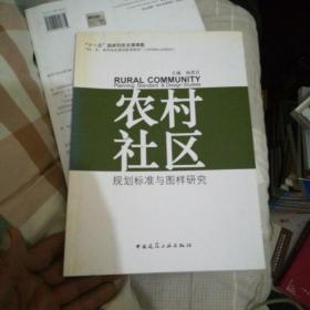 农村社区:规划标准与图样研究(16开)
