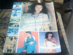 杂志---夫妻情话