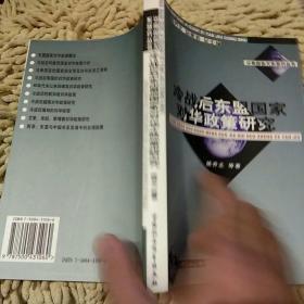 【首页作者亲笔签名一版一印】冷战后东盟国家对华政策研究 陈乔之 中国社会科学出版社9787500431060