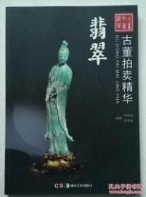 古董拍卖精华:翡翠,铜版纸彩印,正版全新
